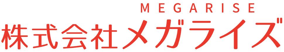 株式会社メガライズ